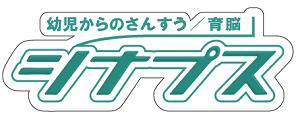synapse-math-logo.png